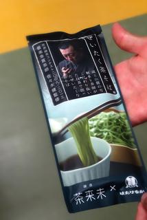11畑中製麺ヒットs.jpg